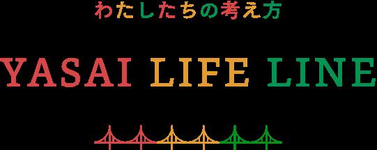 YASAI LIFE LINE わたしたちの考え方