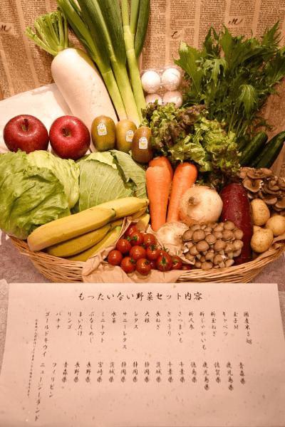 もったいない野菜セットのイメージ写真